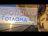 Gotland. Готланд - остров в балтийском море.