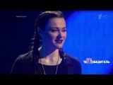 Екатерина Трубилина Running - Первый раунд - Выпуск №2 - Победитель
