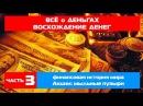 Всё о деньгах Восхождение денег финансовая история мира ч 3 Акции мыльные пуз