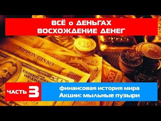 Всё о деньгах / Восхождение денег (финансовая история мира ч.3) Акции: мыльные пуз ...