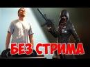 ПАПИЧ ПОТЕЕТ БЕЗ СТРИМА! ТОП-10 ЕВРОПЫ Я ИДУ!