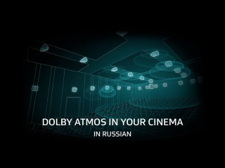 АТМОС СИНЕМА ● Dolby Atmos in your cinema in Russian