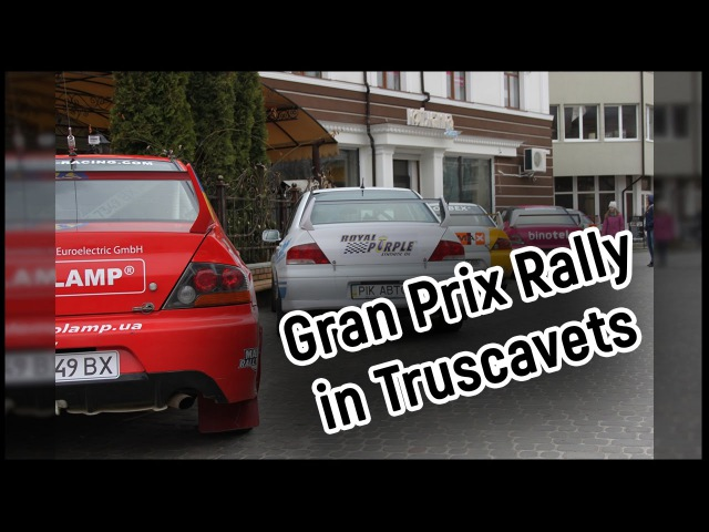 Grand Prix Rally в м.Трускавець
