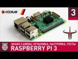 Raspberry Pi 3: Quake 3 Arena – установка, настройка, тестирование – Часть 3