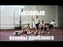 Баскетбол - Основы дриблинга (ведения мяча). Тренировочные упражнения для начинающих. Год спорта 2