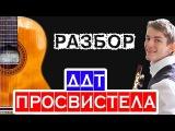 ДДТ ПРОСВИСТЕЛА на ГИТАРЕ  разбор песни, аккорды, как играть и петь