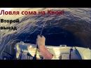 Ловля Сома на Квок! (Часть 2) / Fishing for Catfish