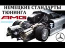 AMG АМГ АВТО ПРОСЛАВИВШИЕ ТЮНИНГ АТЕЛЬЕ АМГ 300SEL W124 Hammer CLK GTR