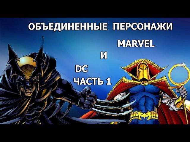 ОБЪЕДИНЕННЫЕ ПЕРСОНАЖИ MARVEL И DC!(Часть1). АМАЛЬГАМ КОМИКС | AMALGAM COMICS