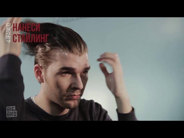 Укладка волос средней длина с помощью Grooming Cream