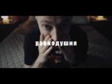 oxxxymiron &amp слава кпсс (равнодушие)