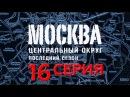 «Москва. Центральный округ. Последний сезон». 16 серия