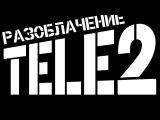 Как вас обманывает TELE2 #2