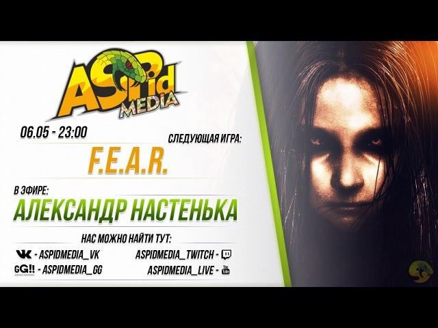 F.E.A.R. c НАСТЕНЬКОЙ от 06.05.2017