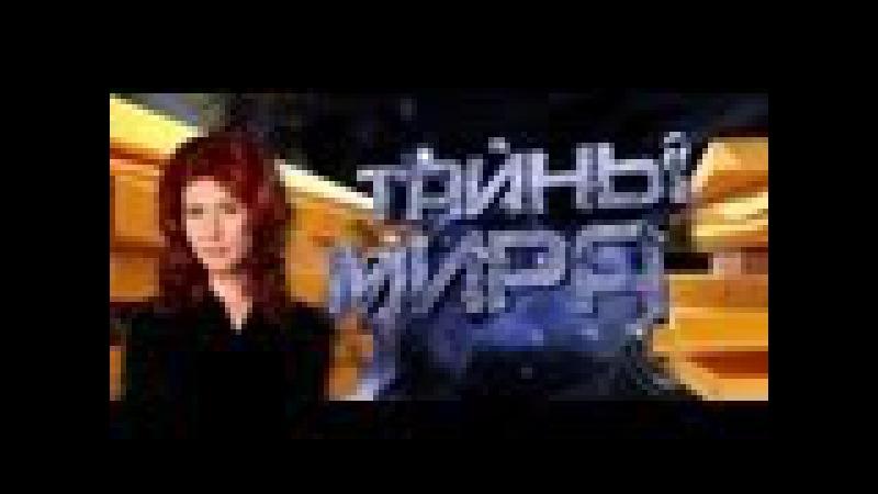 Тайны мира с Анной Чапман. Как устроена ДНК