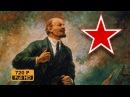 Sovyet Savaş Şarkısı: И вновь продолжается бой (Türkçe Altyazılı)