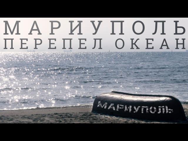 Мариуполь перепел Океан