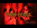 Twin Peaks ukulele Твин Пикс на укулеле Видеоурок
