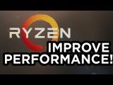 Ryzen - 5 советов как повысить производительность!
