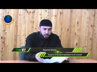Трудности на пути приобретения знаний | Лектор Ваделов Абдул-Маджид