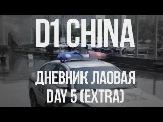D1 China // Дневник лаовая // День 5 (extra). MegaPOLICE