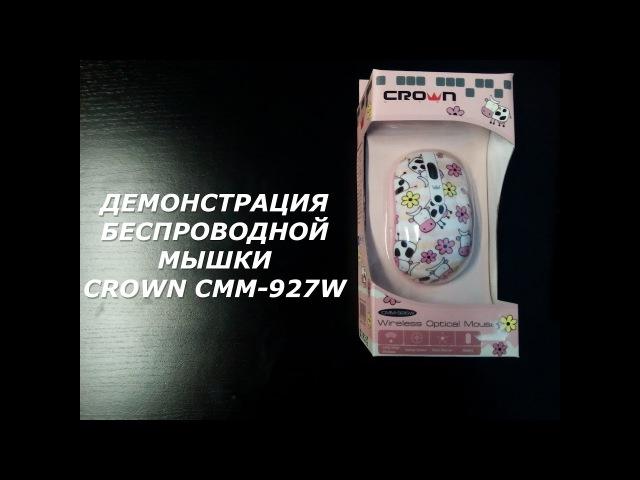 Демонстрация беспроводной мышки Crown CMM 926W