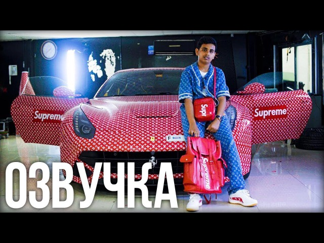 МОЯ НОВАЯ ЛУИ ВИТОН СУПРИМ FERRARI! (MY NEW LV SUPREME FERRARI ОЗВУЧКА И ПЕРЕВОД )