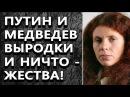 Юлия Латынина - ВЫРОДОК ПУТИН СНОВА ДОКАЗАЛ СВОЕ НИЧТОЖЕСТВО!
