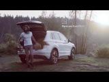 Музыка из рекламы Volkswagen Tiguan
