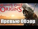 Обзор Assassin's Creed: Origins - АССАСИНЫ В ДРЕВНЕМ ЕГИПТЕ [ПОЛНЫЙ ОБЗОР ИГРЫ]