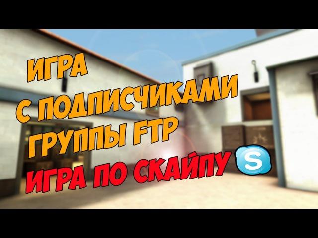 контра сити катка с подписчиками группы FTP игра по скайпу пи*дюк бомбит как взрослый зонг часть 2