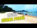 Обзор пляжа Равай, Пхукет Таиланд. Все что нужно знать туристу