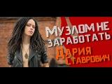Музлом не заработать #17 - Дария Ставрович (Шоу ГолосСЛОТНУКИ)