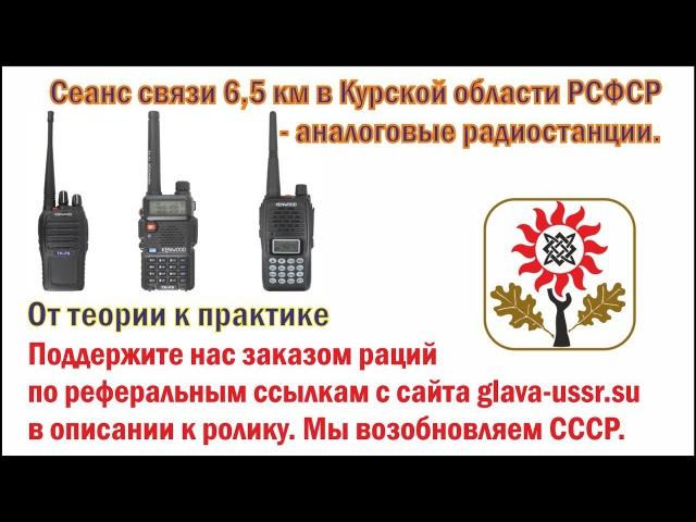 Объединение СССР через рекомендованные радиочастоты и настройки раций