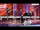 Рафик Рафикович - Дебил Антоха Мамахохотала НЛО TV