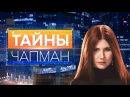 Тайны Чапман. Выпуск 32 от 19.05.2016
