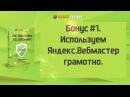 Бонус 1. Используем Яндекс.Вебмастер грамотно.