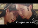 ● Лунные влюбленные ● Алые сердца ● Хэ Су & Ван Со | Я могу тебя очень ждать