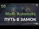 NieR Automata. Часть 10 Путь в Замок. Встреча с Королем