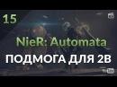 NieR: Automata. Часть 15: Второе Прохождение. Подмога для 2B