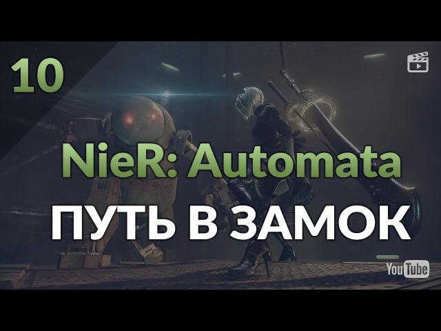 NieR: Automata. Часть 10: Путь в Замок. Встреча с Королем