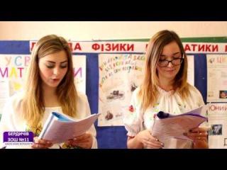 Бердичів. Школа 11. Шкільні новини. Зоряний час математики, фізики та інформатики