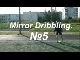 Зеркальный дриблинг №5  Mirror dribbling (inside roll the ball and fake move)