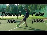 Ложный пас (fake pass)  Обучение футбольным финтам и дриблингу