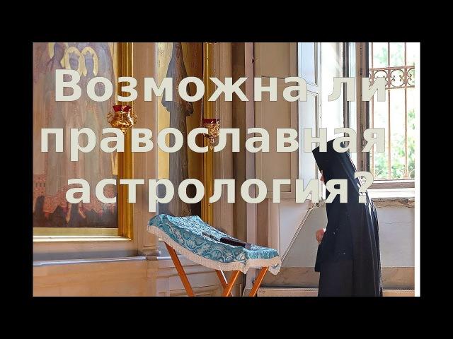 Возможна ли православная астрология