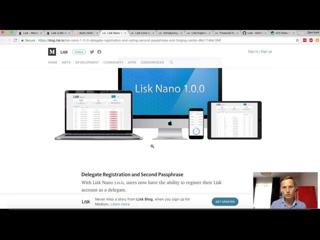 Обзор LISK - Инвестировать в Блокчейн LISK - Криптовалюта LSK