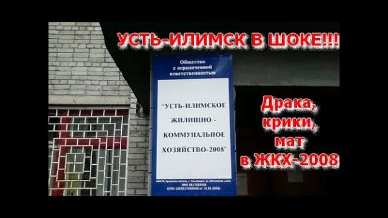 Усть Илимск в шоке Драка крики маты в ЖКХ 2008 Полный беспредел