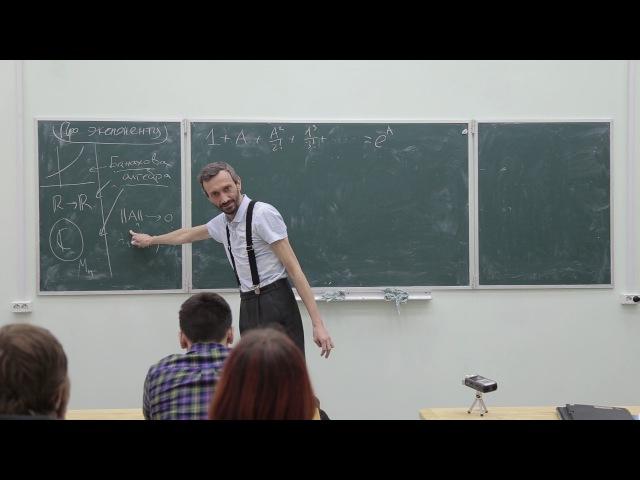 Вокруг экспоненты: методика изложения высшей математики (Алексей Савватеев, УДП, МФТИ)