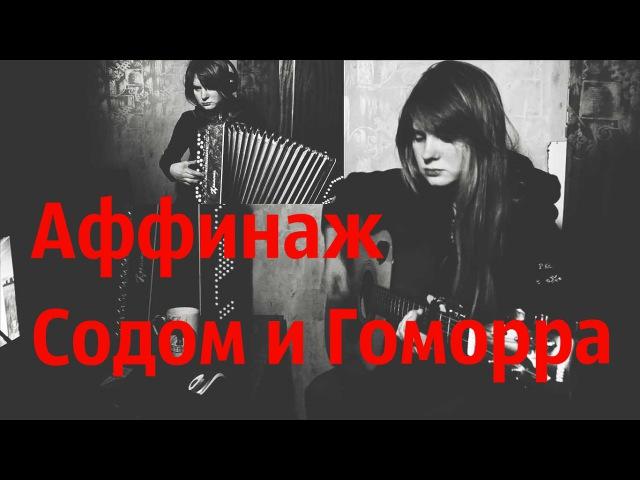 Викторник - Содом и Гоморра (Аффинаж cover) (баян и акустика)
