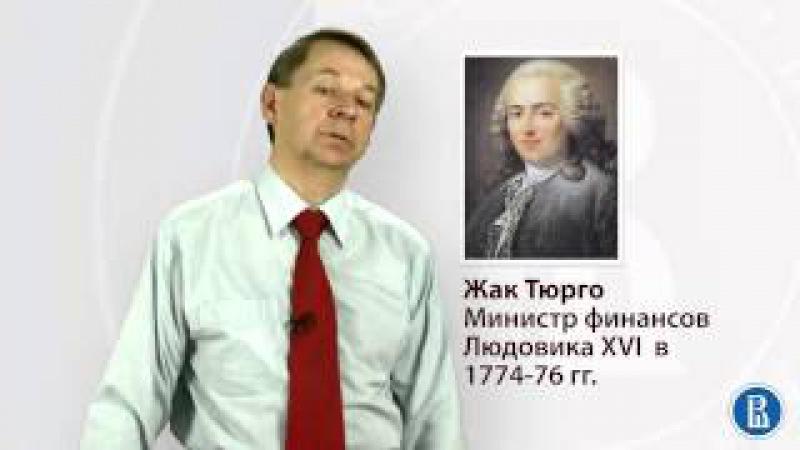 01 9 Судьба Жака Тюрго, теоретика и министра